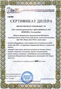 Сертификат диллера Атомэнергокомплект
