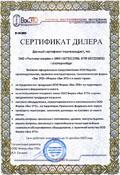 Сертификат диллера Росэнергосервис